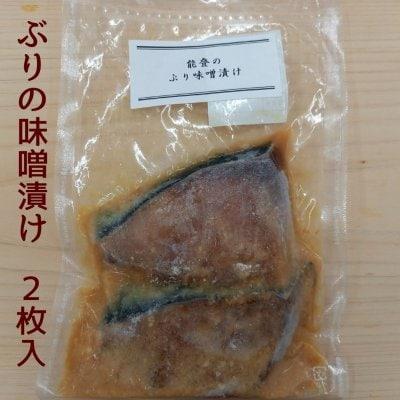 【冷凍】能登産ぶりの味噌漬け(2枚セット)