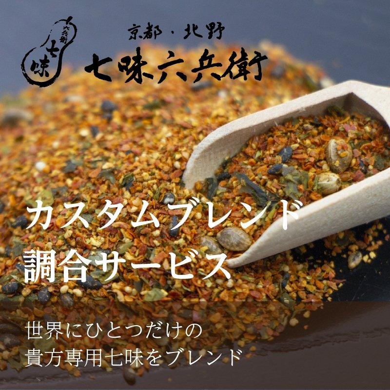予約制七味カスタムブレンド袋入15g/京都七味屋七味六兵衛のイメージその1