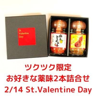 ツクツク限定/京都七味屋/京都七味六兵衛/薬味瓶2点詰合せ/バレンタインデー