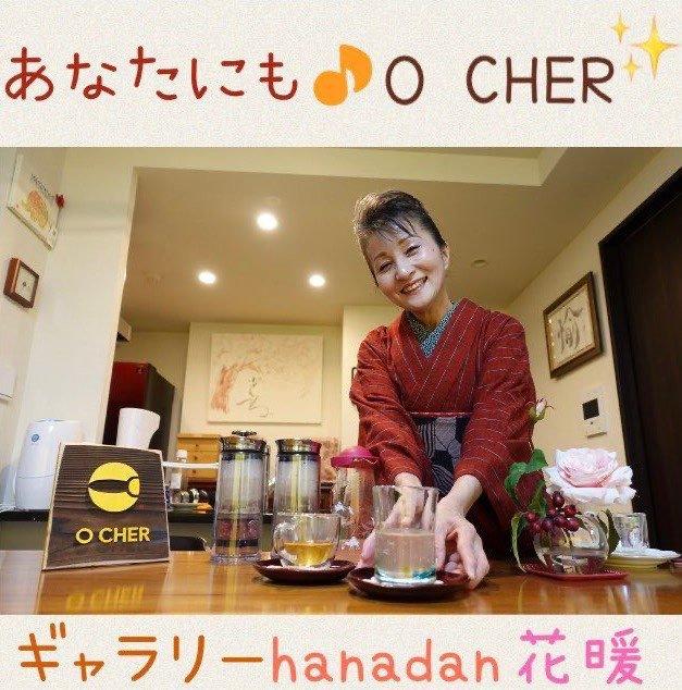¥1,100チケット 花暖/hanadan♪のイメージその1