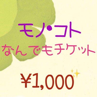 ¥1,000 チケット 花暖/hanadan♪