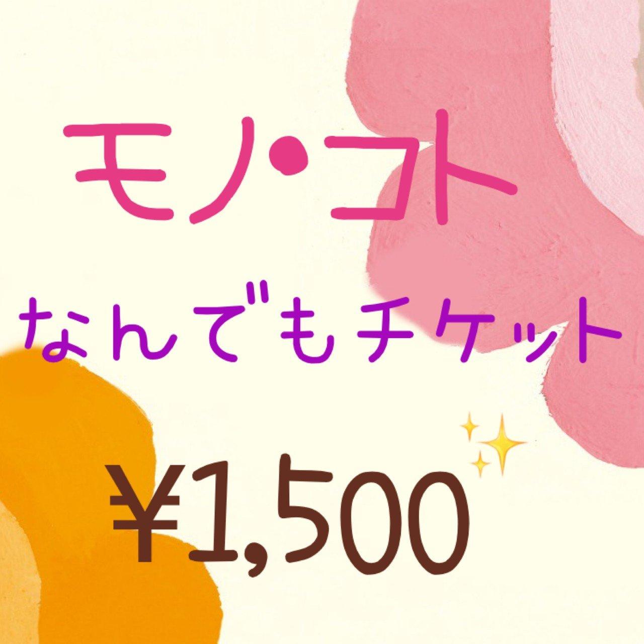 ¥1,500 チケット 花暖/hanadan♪のイメージその1