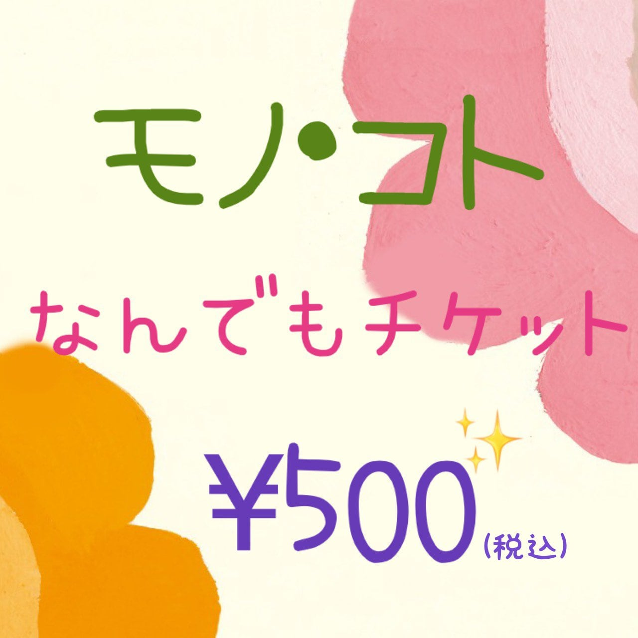 ¥500 チケット 花暖/hanadan♪のイメージその1