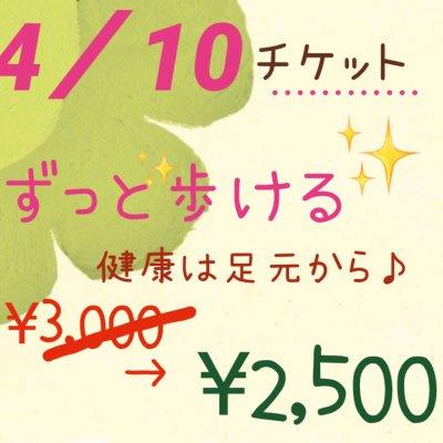 4月10日(土)11:00〜15:00『ずっと歩ける〜健康は足元から〜』¥2500チケット