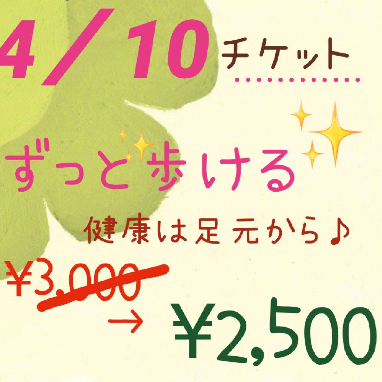 4月10日(土)11:00〜15:00『ずっと歩ける〜健康は足元から〜』¥2500チケットのイメージその1