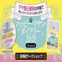 ハッピー・マヤン・ダイアリー2021Premium Ⅱ活用ワークショップ