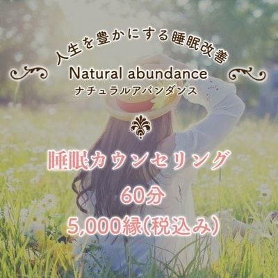 『睡眠カウンセリング/60分』5,000縁(税込み)