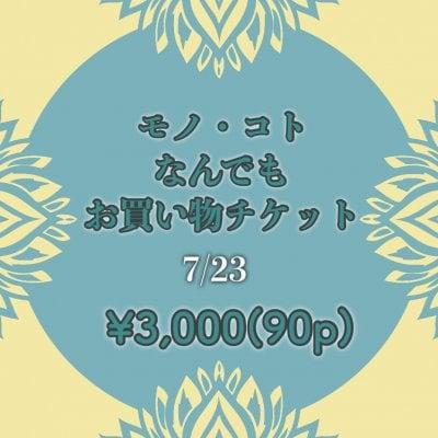 7/23モノ・コトなんでもお買い物チケット