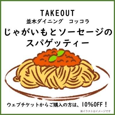 テイクアウト [じゃがいもとソーセージのトマトソーススパゲッティー] 店頭受け取り