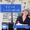 オンライン 3/27(土) さとう式システムの取り説