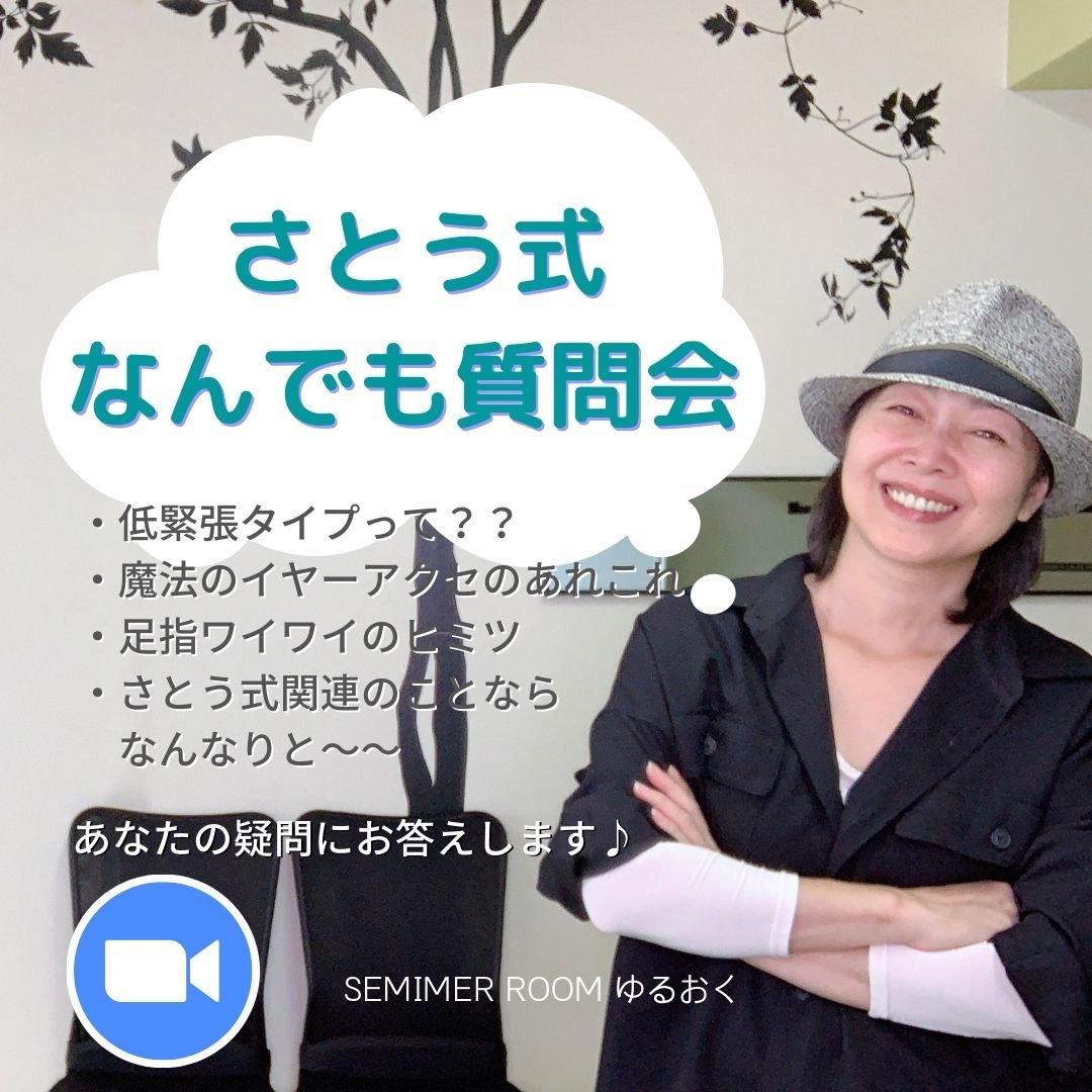 オンライン 5/1(土) さとう式なんでも質問会のイメージその1