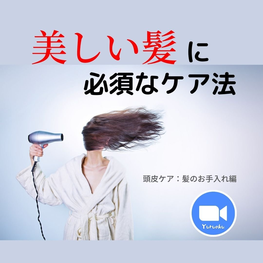 5/16 オンライン「美しい髪に必須なケア法」あなたのお手入れ間違ってるかも!のイメージその1