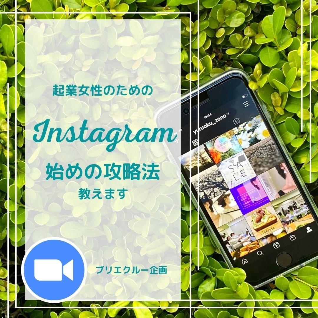 5/12 ワンコイン 起業女性のための「Instagram」始めの攻略法教えます☆オンライン限定のイメージその1