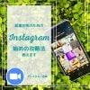 5/12 ワンコイン 起業女性のための「Instagram」始めの攻略法教えます☆オンライン限定