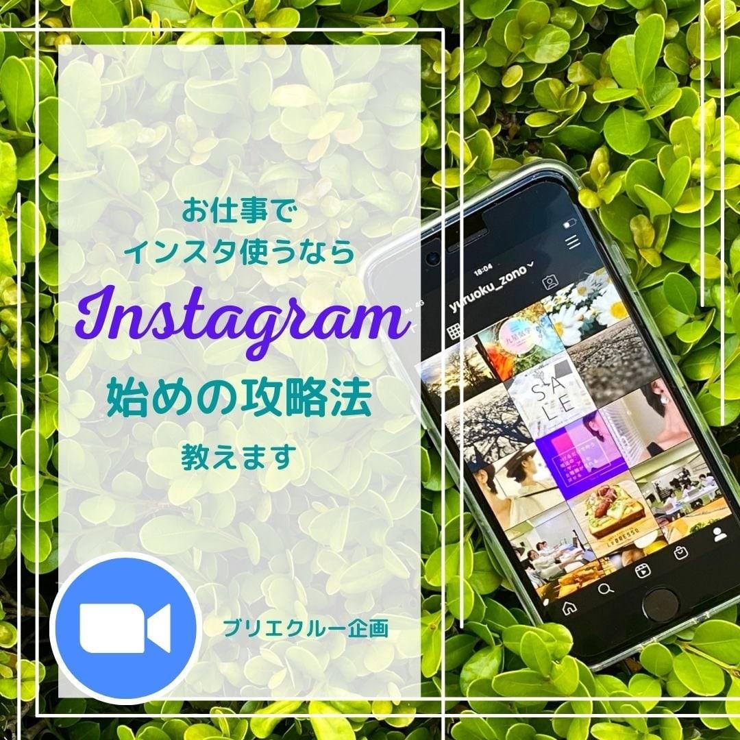 6/14 ワンコイン お仕事に「Instagram」使うなら 始めの攻略法教えます☆オンライン限定のイメージその1