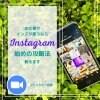 6/14 ワンコイン お仕事に「Instagram」使うなら 始めの攻略法教えます☆オンライン限定