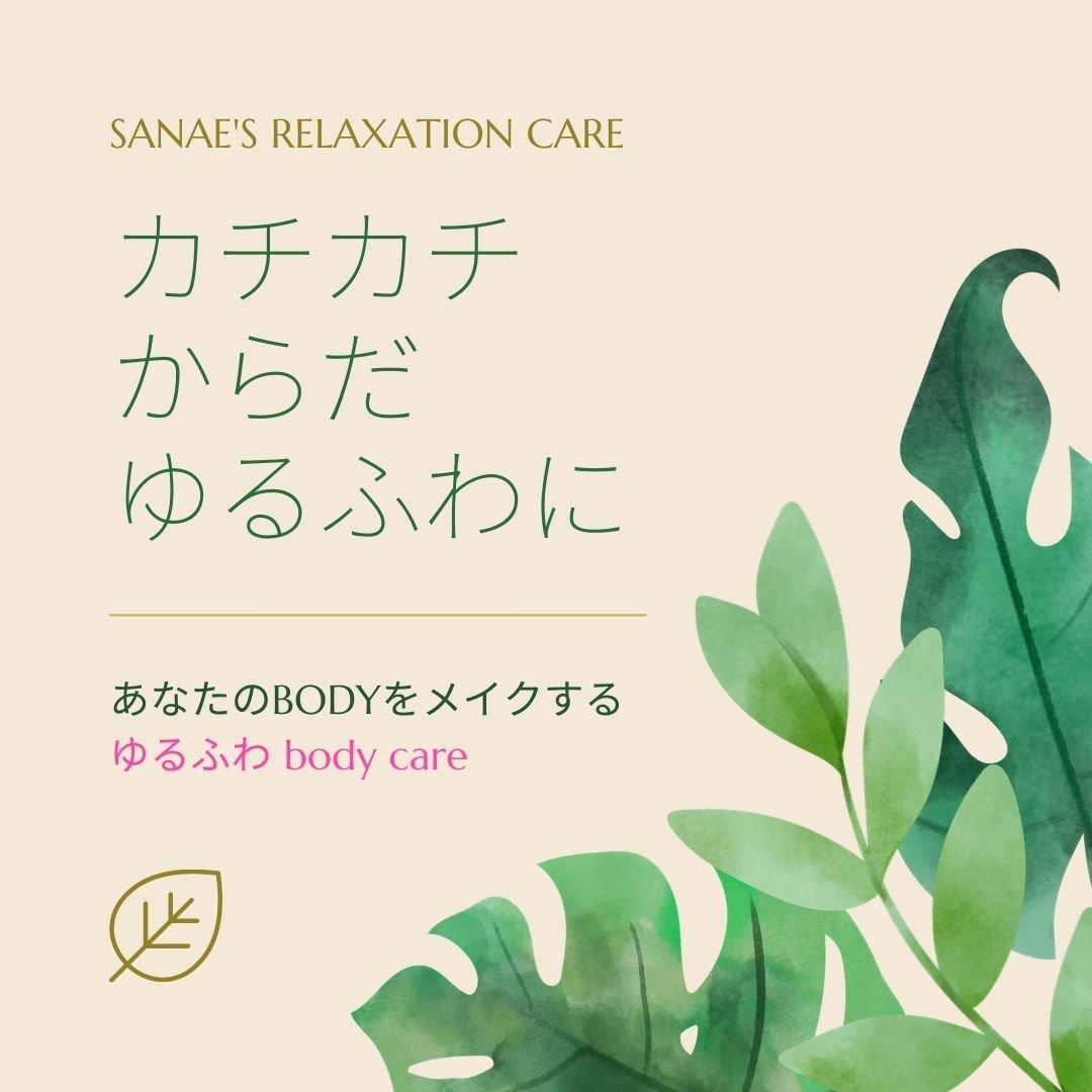【現地払い限定】6/17(木) 3名様限定☆カチカチからだゆるふわに、あなたのBODYをメイクする【ゆるふわ body care】広島のイメージその1