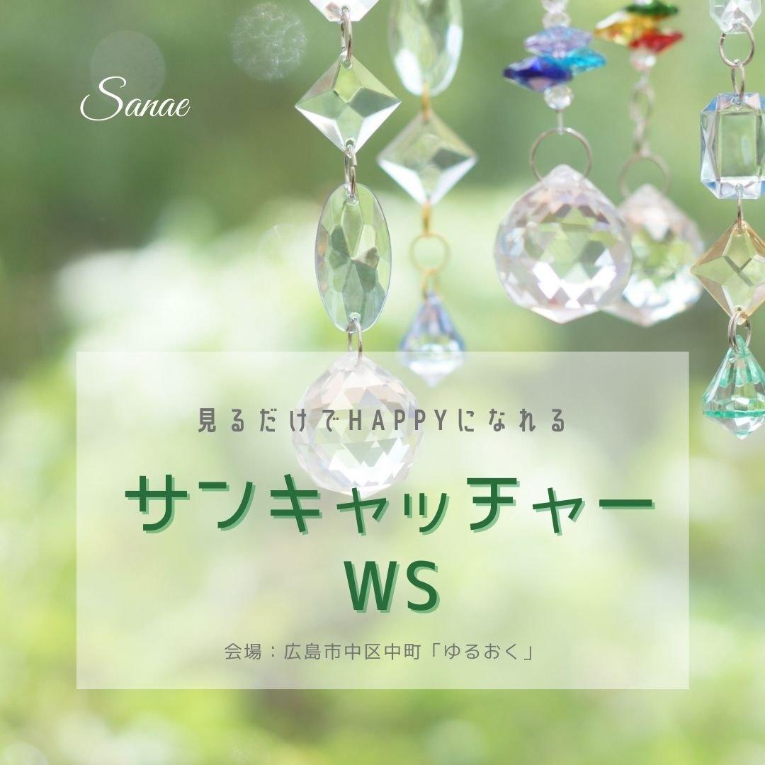 【現地払い限定】9/10(金) 5名様限定☆見るだけでHAPPYになれる【サンキャッチャー ワークショップ】広島のイメージその1