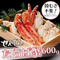 【タラバ蟹(ボイル)/600g】贈答品/ギフト/たらば蟹ギフト