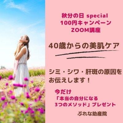 親子のちつケア 秋分の日spcial week 100円キャンペーン 40歳からの美肌ケア ぷれな助産院
