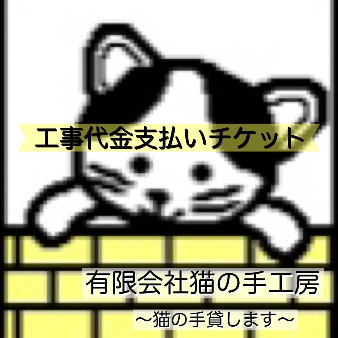 S様専用有限会社猫の手工房内装工事工事代金支払いチケットのイメージその2