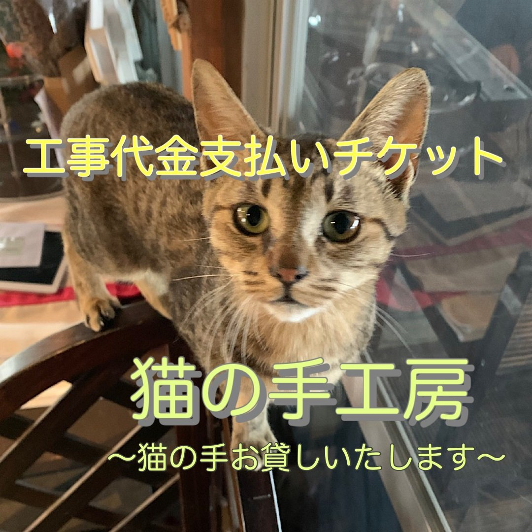 S様専用有限会社猫の手工房内装工事工事代金支払いチケットのイメージその1
