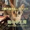 S様専用有限会社猫の手工房内装工事工事代金支払いチケット