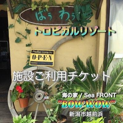 施設ご利用料1,000円チケット