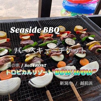 BBQ/バーベキュー野菜1人前セットチケット