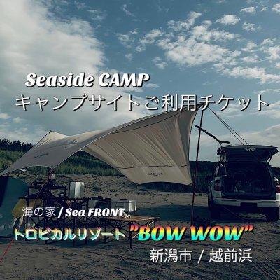 プレミアムオートキャンプサイトご利用料チケット