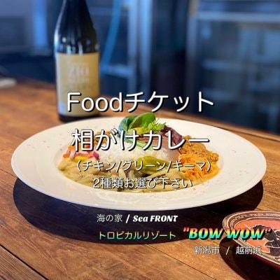 【Foodチケット】相がけカレー