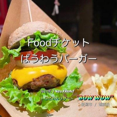 【Foodチケット】ばうわうバーガー