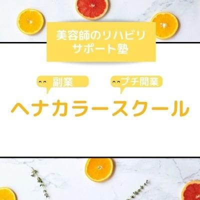 【美容師のリハビリサポート塾】ヘナカラースクール