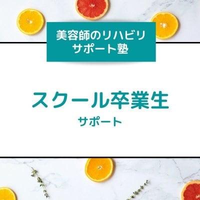 【美容師のリハビリサポート塾】3D増毛エクステセミナー卒業生 サポート