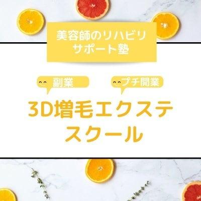【美容師のリハビリサポート塾】3D増毛エクステ