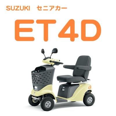 スズキ セニアカー ET4D