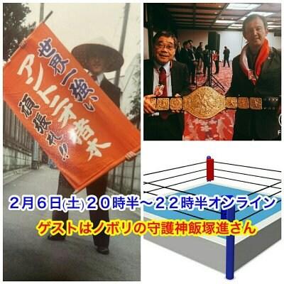 2/6(土)20:30〜500円/猪木vsルスカ45周年記念・プロレス&格闘技サミット