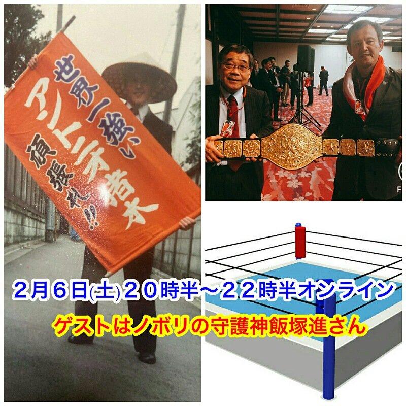 2/6(土)20:30〜500円/猪木vsルスカ45周年記念・プロレス&格闘技サミットのイメージその1
