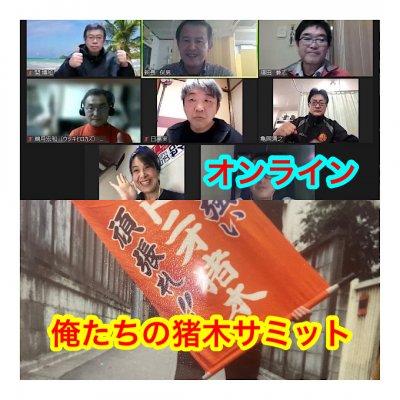 2月20日20時半〜オンライン俺たちの猪木サミット
