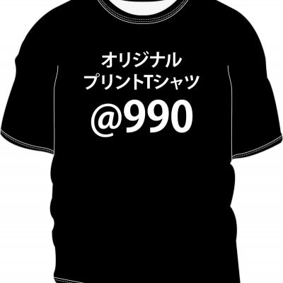 オリジナルプリントTシャツ1枚990円(版代・送料別)