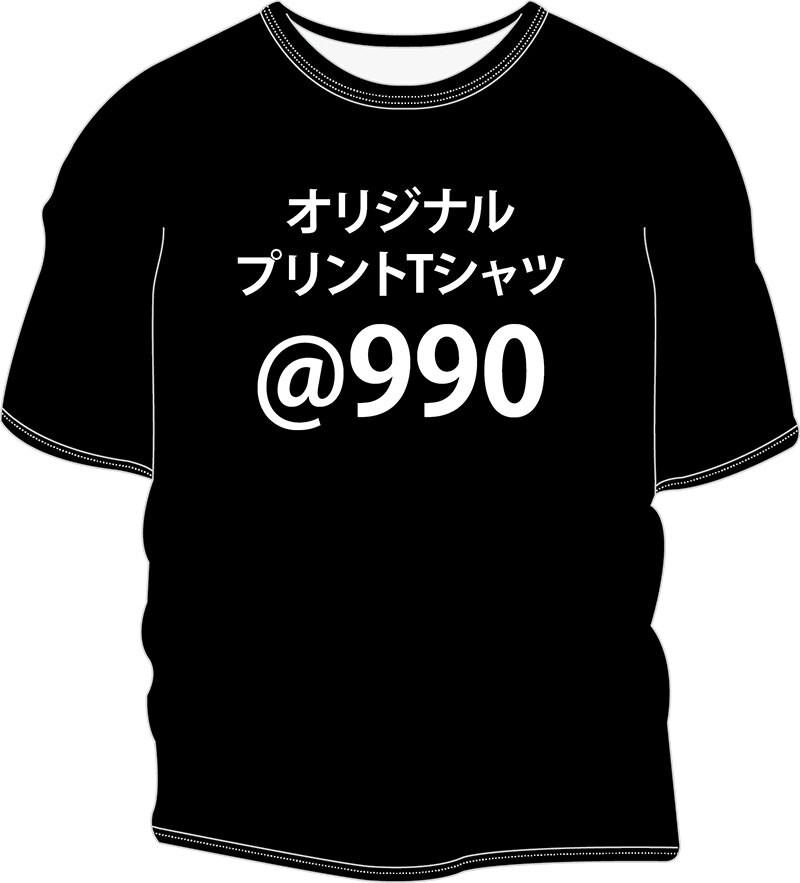 オリジナルプリントTシャツ1枚990円(版代・送料別)のイメージその1