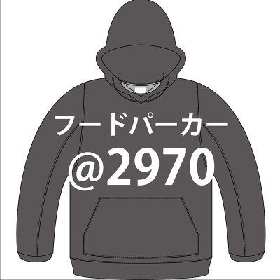 オリジナルフードパーカー2970円(版代・送料別)