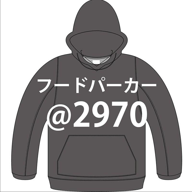 オリジナルフードパーカー2970円(版代・送料別)のイメージその1