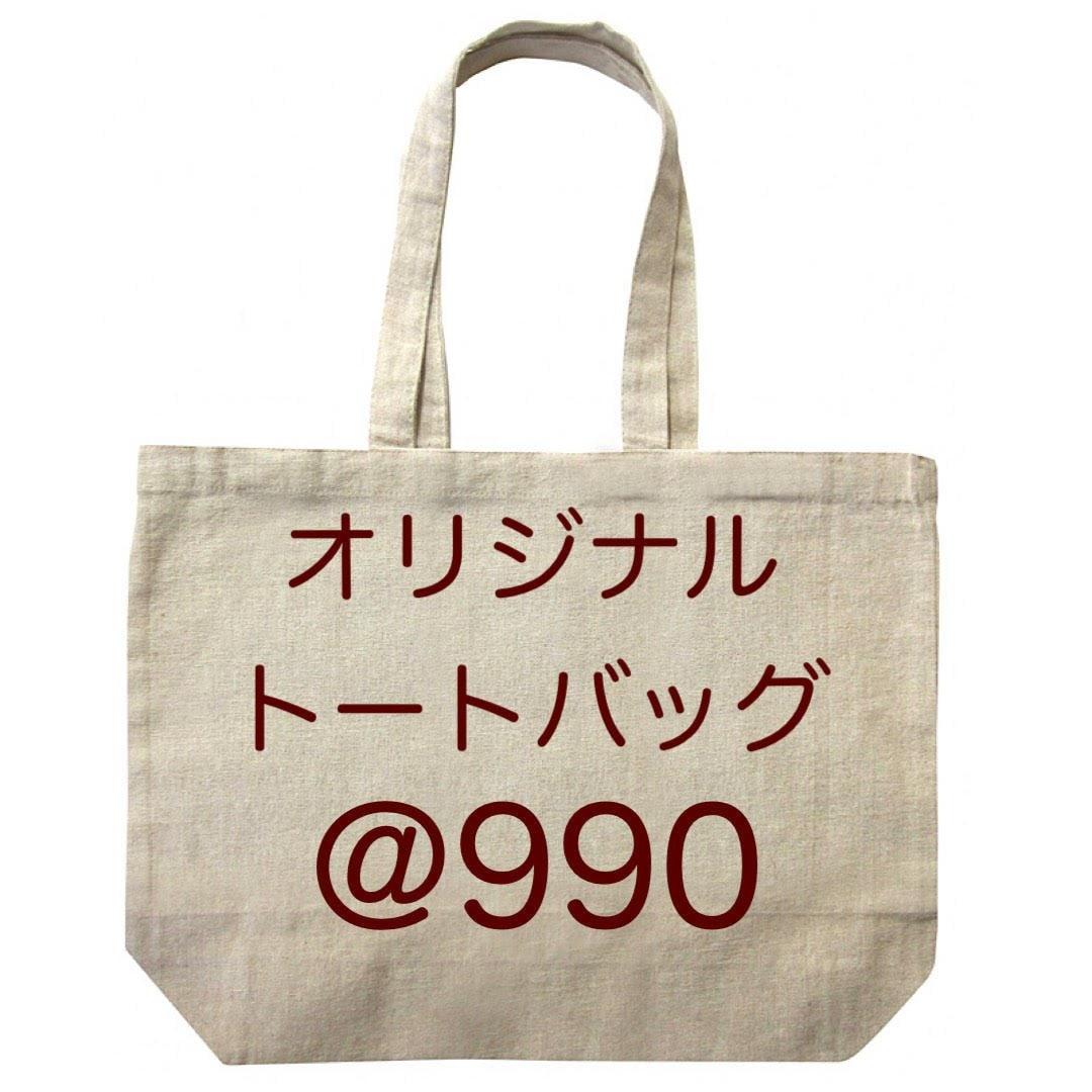 オリジナルプリントトートバック1枚990円(版代・送料別)のイメージその1