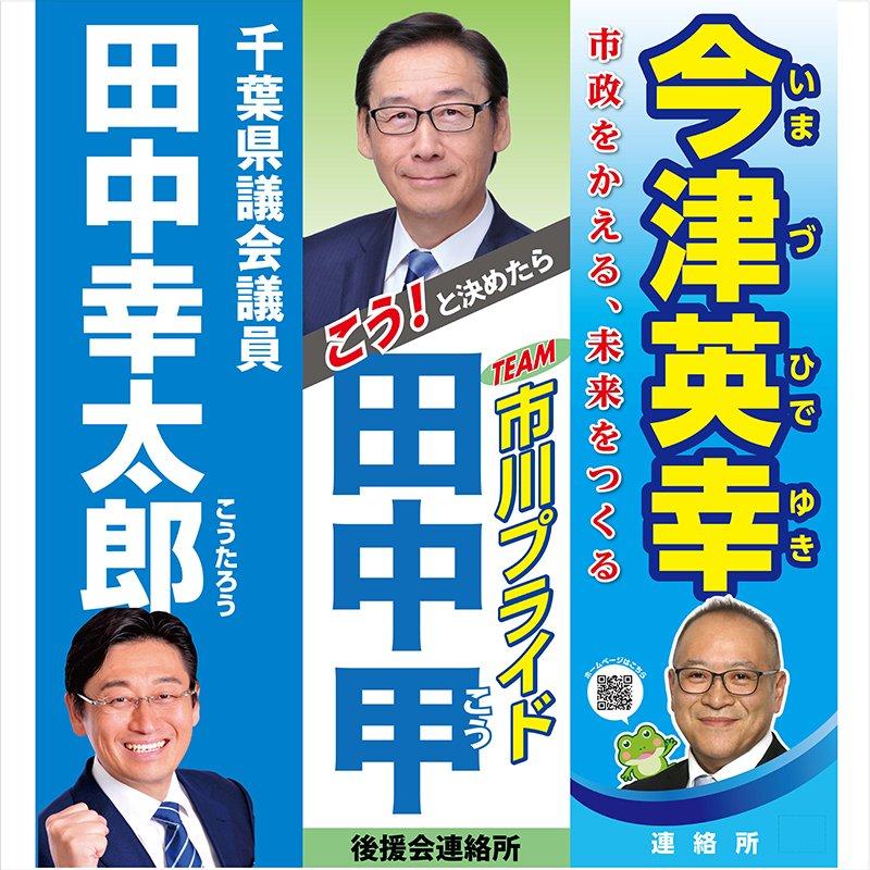 選挙用看板製作400×1300/400×1500サイズ(全国発送承ります。送料別)のイメージその1