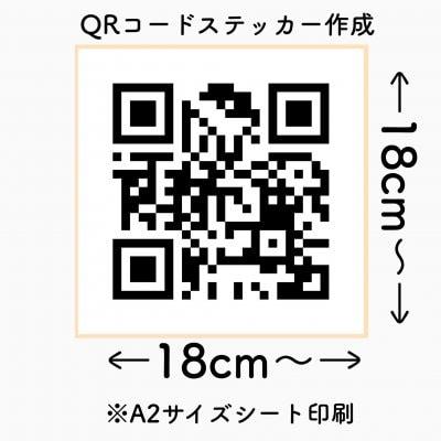 A2サイズ|オリジナルQRコード作成|強粘再剥離シール