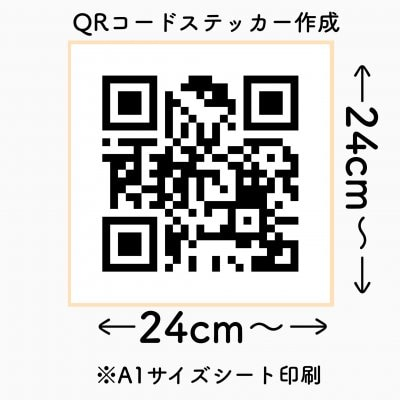 A1サイズ|オリジナルQRコード作成|強粘再剥離シール