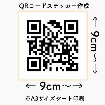 A3サイズ|オリジナルQRコード作成|強粘再剥離シール