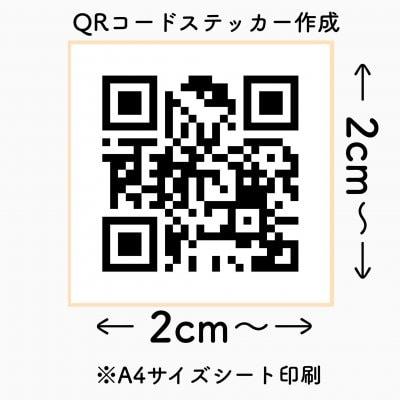 A4サイズ|オリジナルQRコード作成|送料無料|強粘再剥離シール