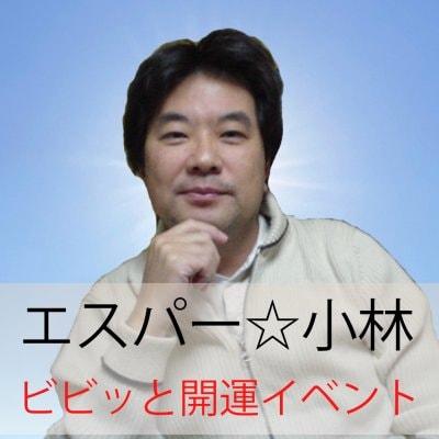 エスパー☆小林 金運アップお食事&トークイベント